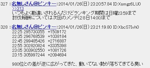20140127003906.jpg