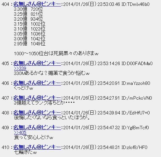 20140127004129.jpg