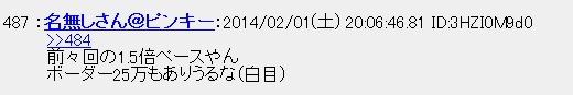 20140202154553.jpg