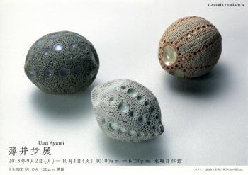 薄井001