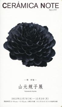 山元001