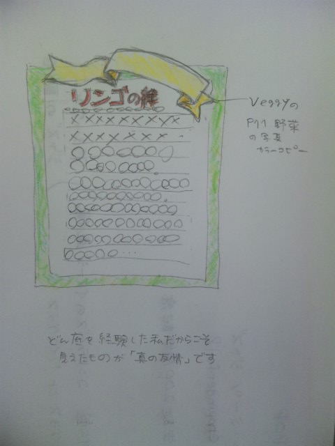本のPOPラフ