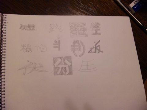 感字ラフデザイン2