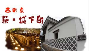 萩 西の京ブログ
