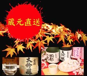 2013秋 お酒1ブログ