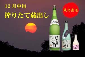 2013 にごり酒.ブログ