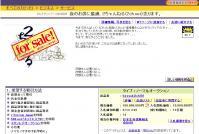 2ch-sale2.jpg