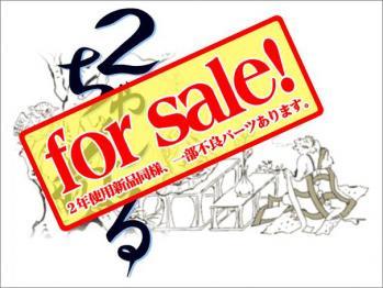 2ch-sale.jpg