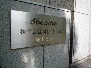 NTT-D-saitama80.jpg