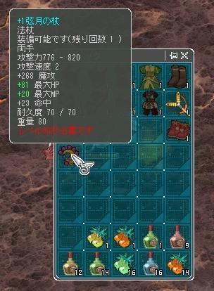 砂漠BOSS0190+杖