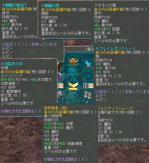 LV88装備詳細