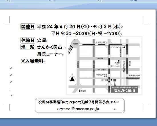 20120414_1.jpg