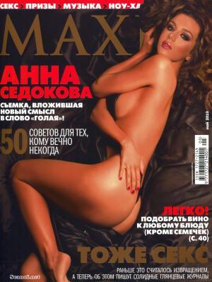 Анна+Седокова1