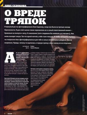 Анна+Седокова2