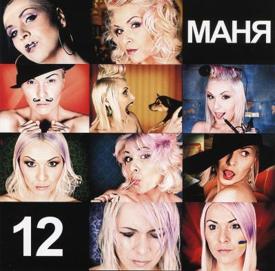 Manja12.jpg
