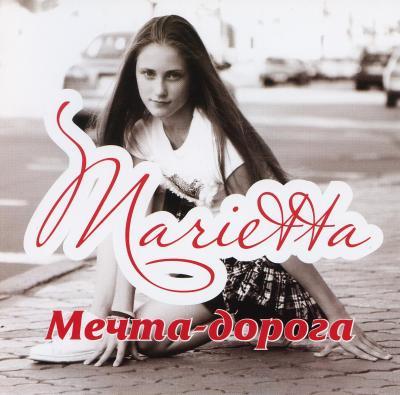 MariettaMechtaDoroga.jpg