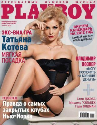 playboy-dekabr-2011-kotova-1.jpg