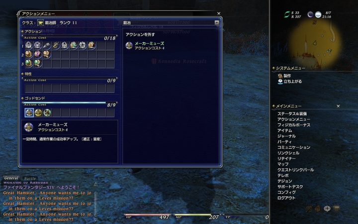 FFXIV_000208.jpg