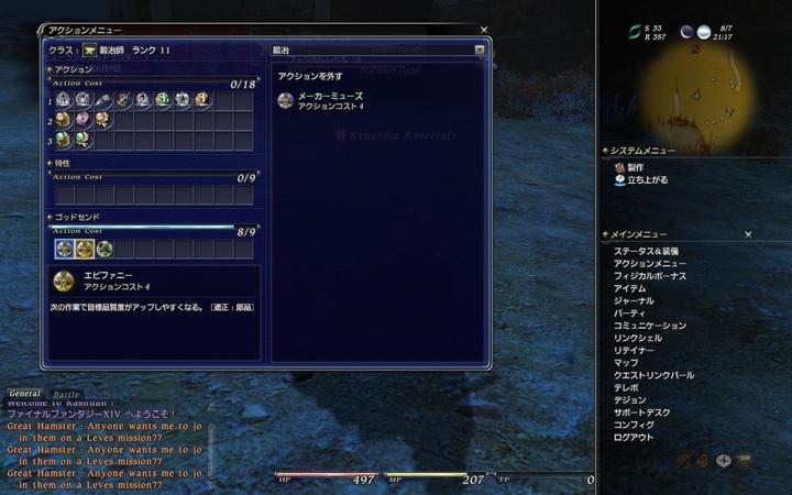 FFXIV_000209.jpg