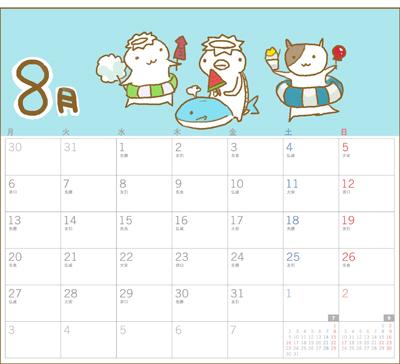 20120205-カレンダー