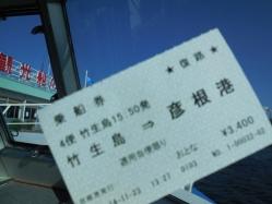 竹生島(4)