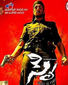Sye_Kannada_Movie.jpg