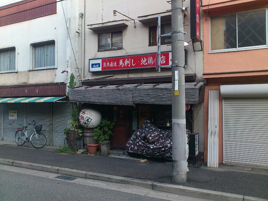 馬刺し・地鶏の店 松山