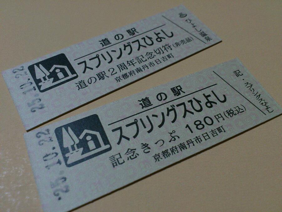 道の駅記念きっぷ&2周年記念きっぷ(非売品)