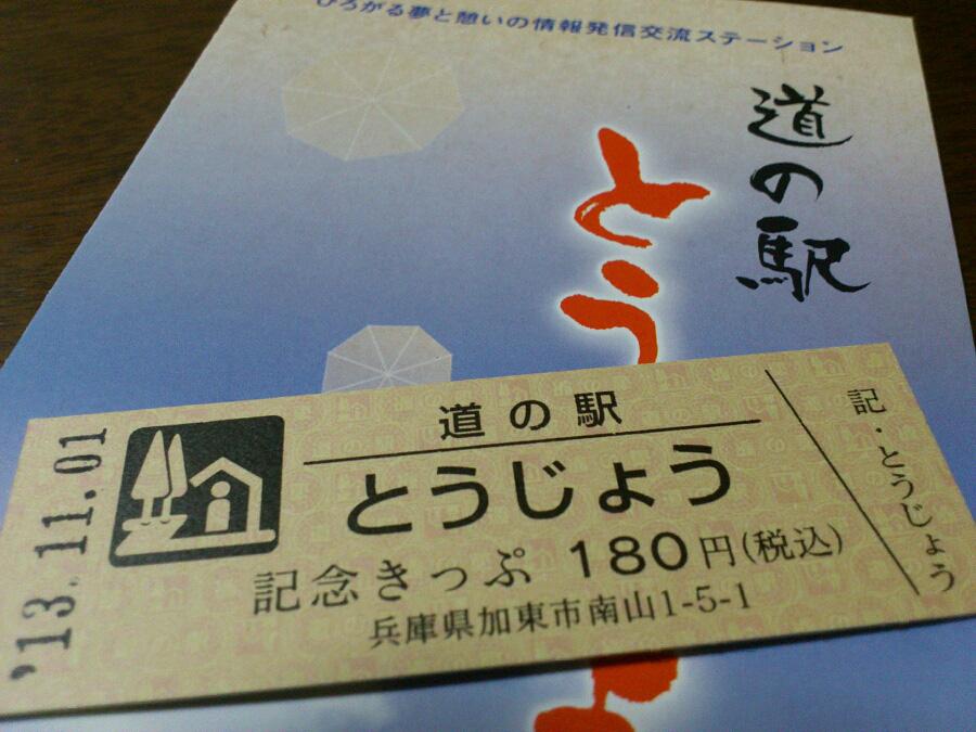 今日の収穫(^^)道の駅記念きっぷ