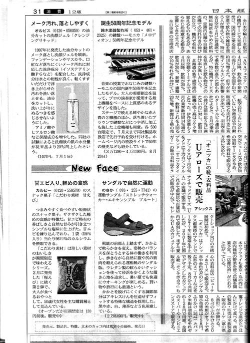 nikkei_newface_2010.6.22小