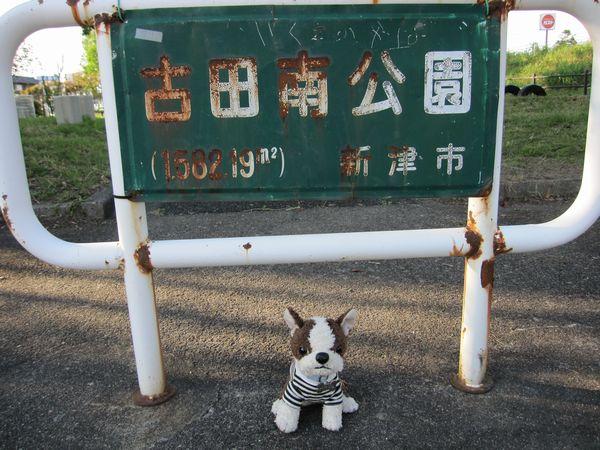 古田南公園