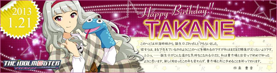 takane_large.jpg
