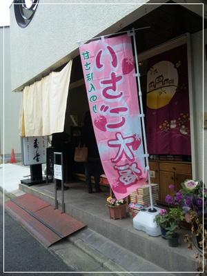 いちご大福3