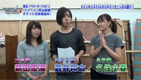 舞台『ファンタシースターオンライン2 -ON STAGE-』キャストコメントムービー