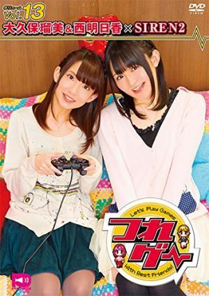 つれゲー Vol.13 大久保瑠美&西明日香×SIREN2 [DVD]