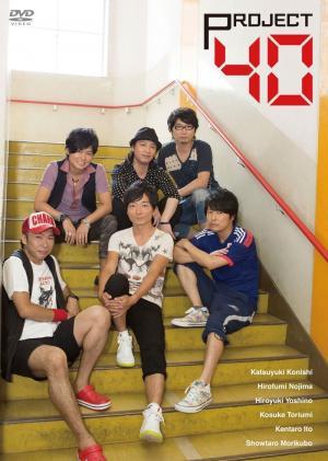 プロジェクト40 [DVD]
