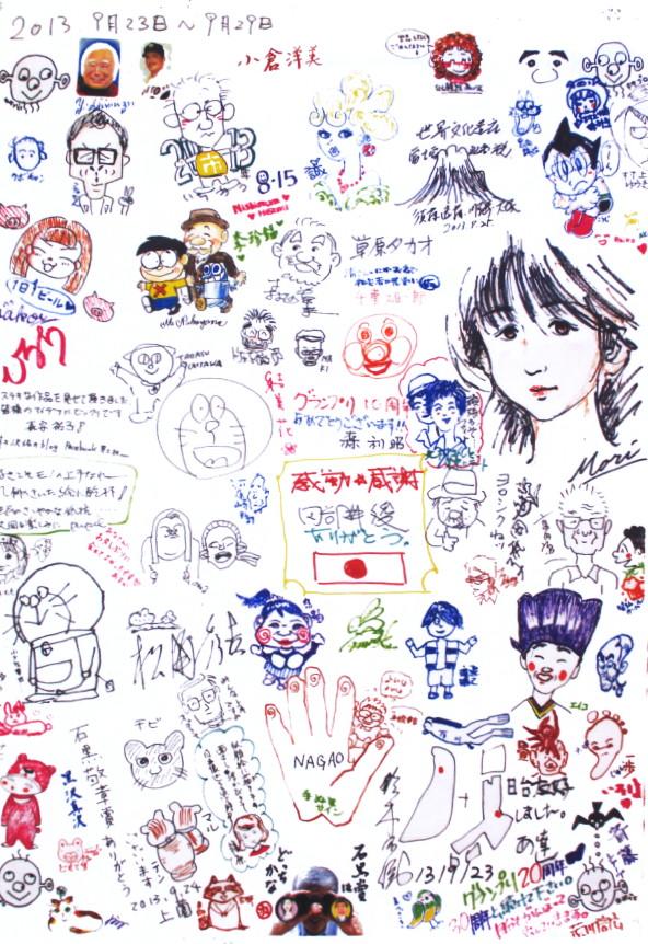 2013yosegaki.jpg