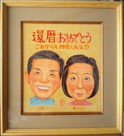 似顔絵・色紙・コラージュタイプ