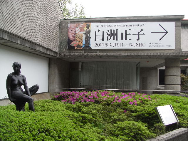 20110506世田谷美術館 012