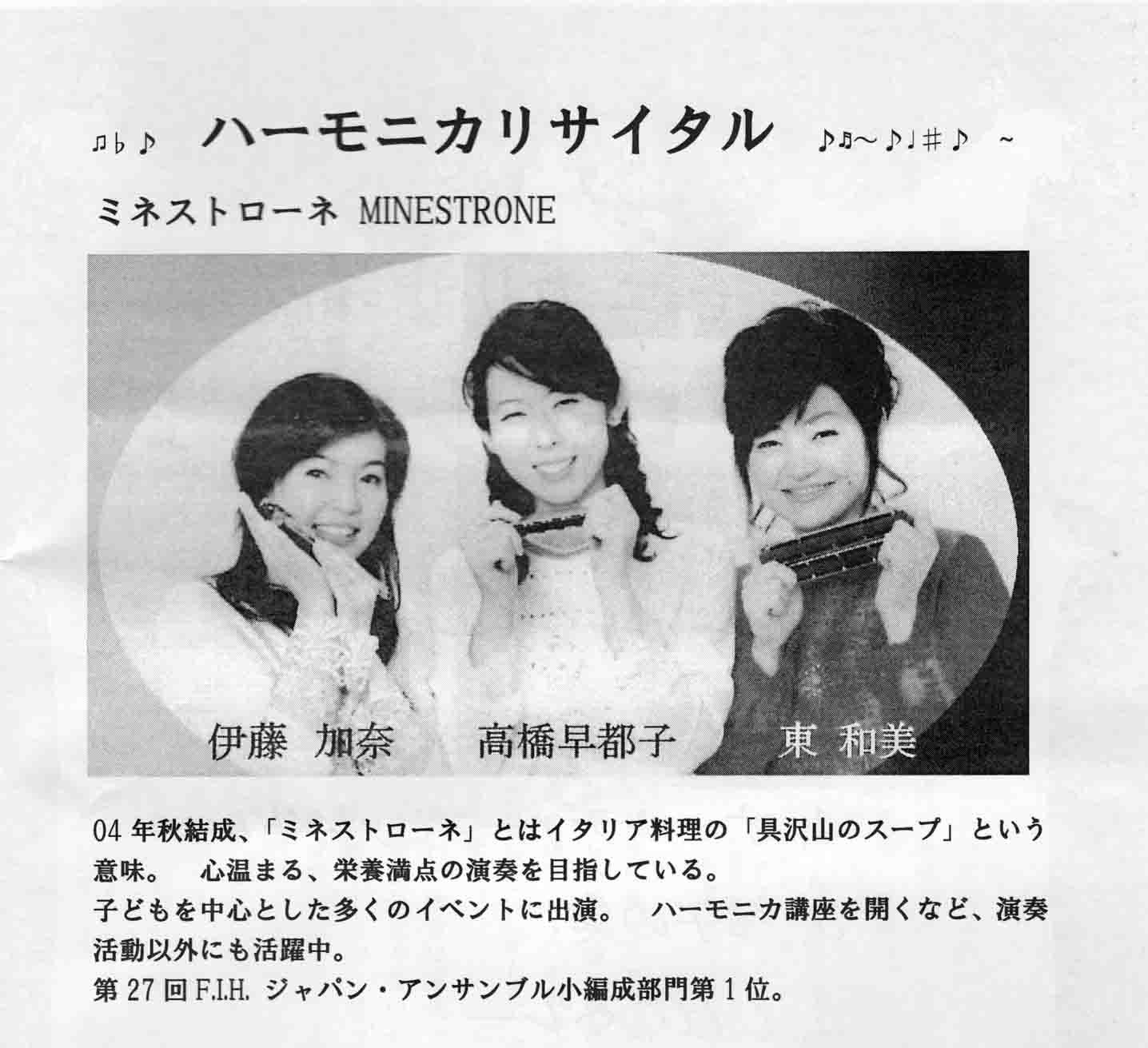 ミネストローネ005A