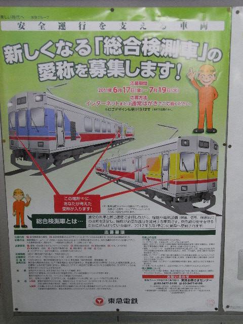 20110622東横線&京急 006