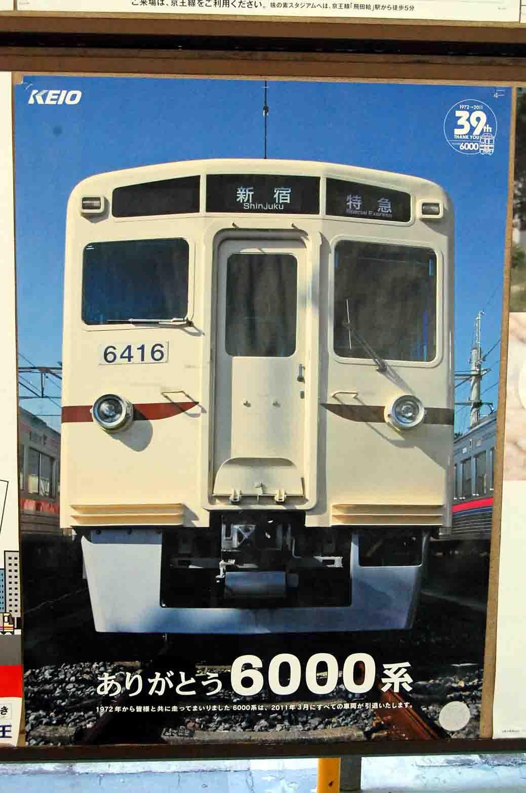 20110306競馬場線動物園線 029A