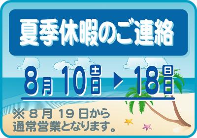 夏季休暇のご連絡002