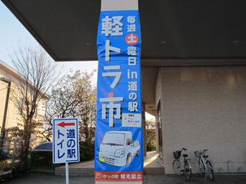 20141024_軽トラ市1