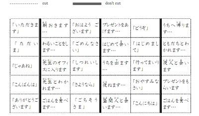 aisatu_domino.jpg
