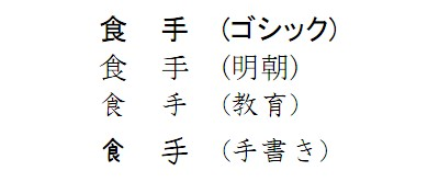 kanji_font.jpg