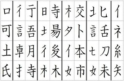kanjidomino.jpg
