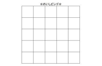 meishi_bingo.jpg
