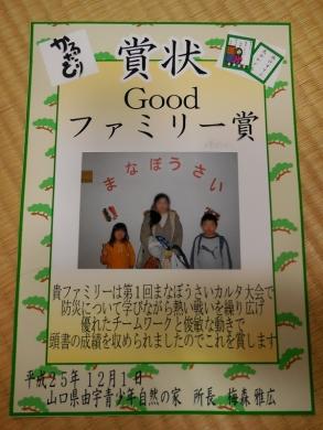 2013.11.30 ふれパク 102
