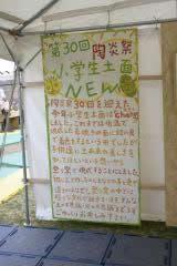 笠間陶炎祭_子供たちの土面展示